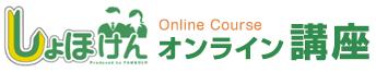 しょほけんオンライン講座